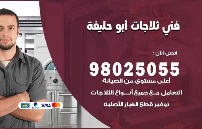 صيانة طباخات أبو حليفة