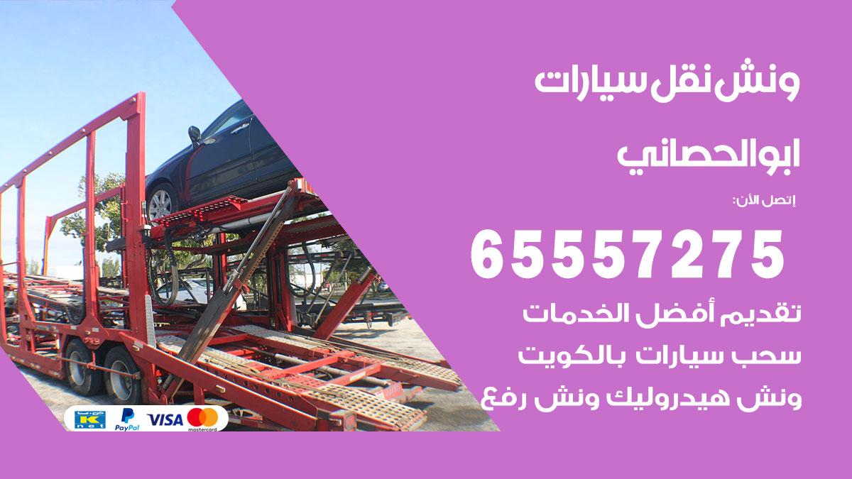 رقم ونش ابو الحصاني