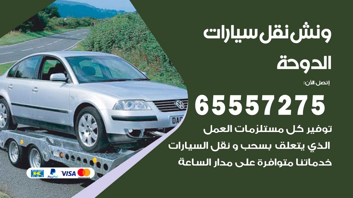 رقم ونش الدوحة