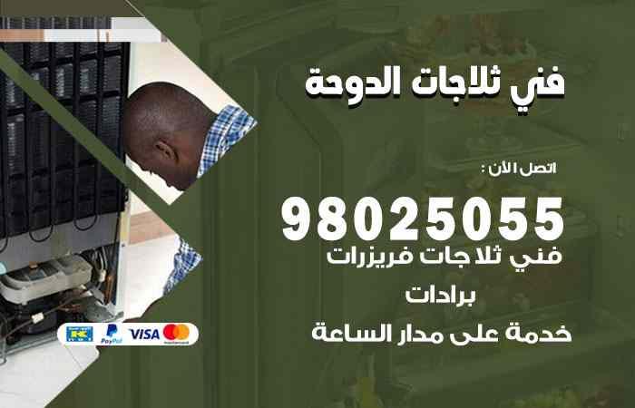 صيانة طباخات الدوحة