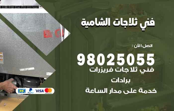 صيانة طباخات الشامية