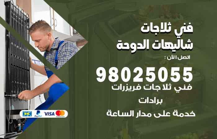 صيانة طباخات شاليهات الدوحة