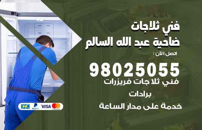 صيانة ثلاجات ضاحية عبد الله السالم