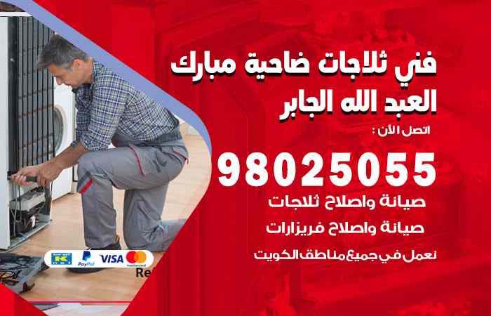 صيانة ثلاجات ضاحية مبارك العبد الله الجابر