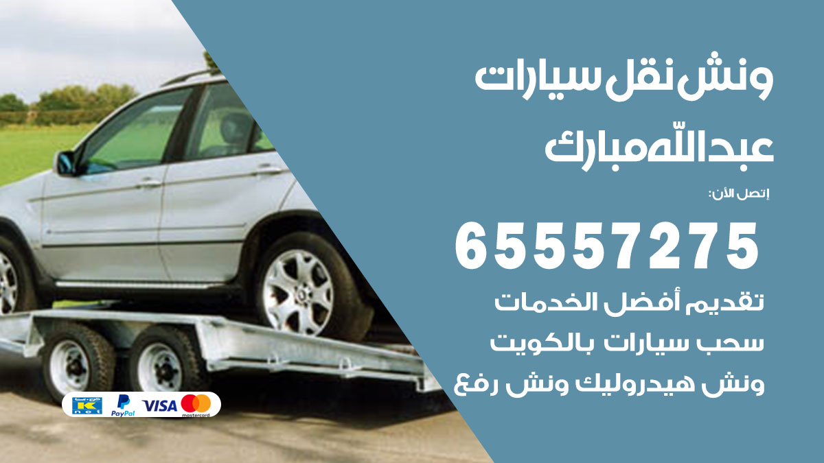 رقم ونش عبد الله المبارك
