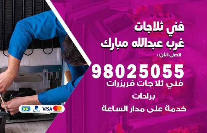 صيانة ثلاجات غرب عبدالله مبارك