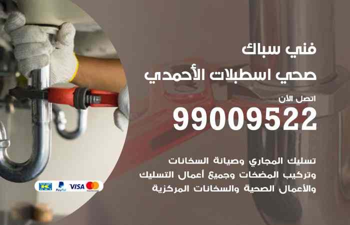 سباك فني صحي اسطبلات الأحمدي