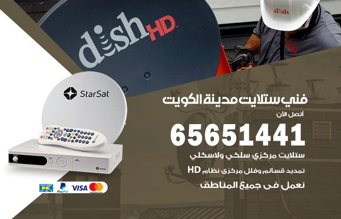 فني ستلايت مدينة الكويت