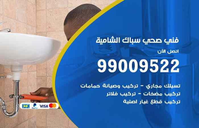 سباك فني صحي الشامية