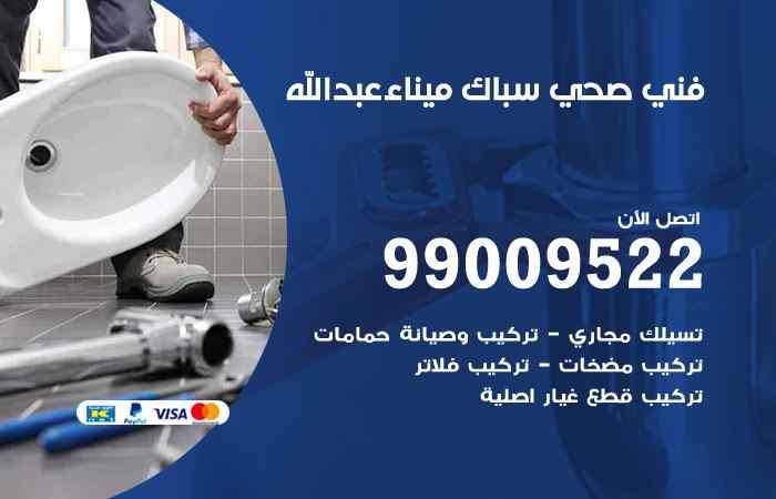 سباك فني صحي ميناء عبدالله