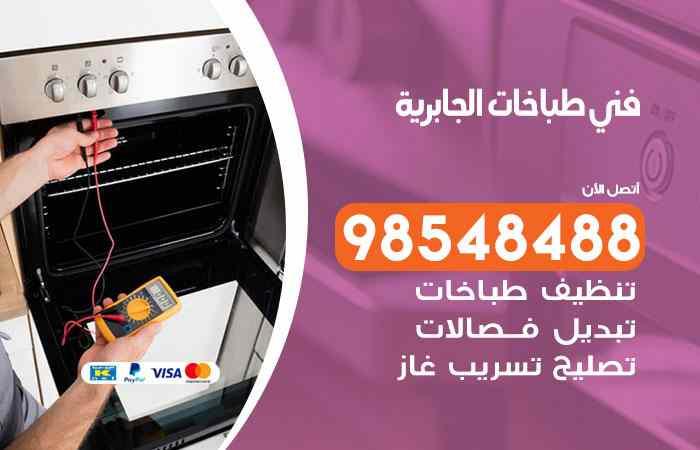 صيانة طباخات الجابرية