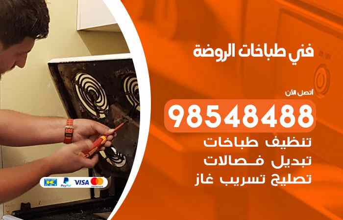 صيانة طباخات الروضة