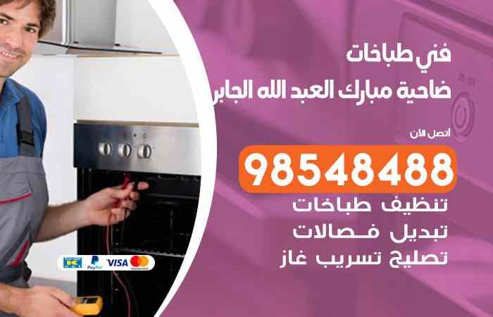 صيانة طباخات ضاحية مبارك العبد الله الجابر