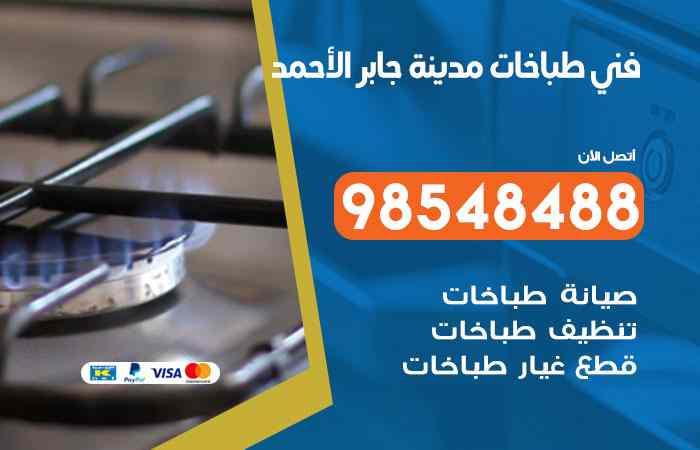 صيانة طباخات مدينة جابر الأحمد