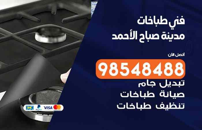 صيانة طباخات مدينة صباح الأحمد