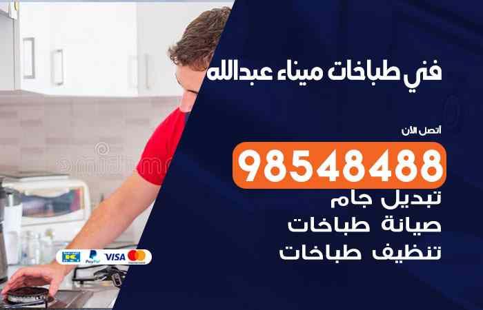 صيانة طباخات ميناء عبدالله