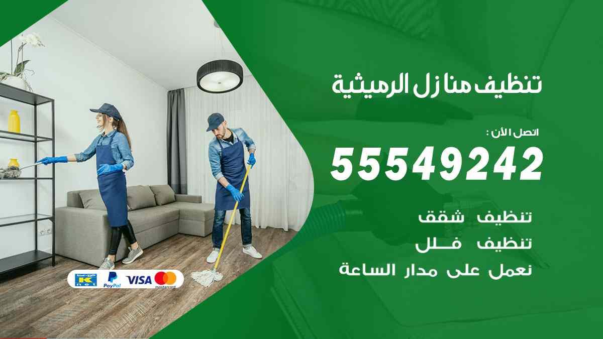 تنظيف منازل الرميثية