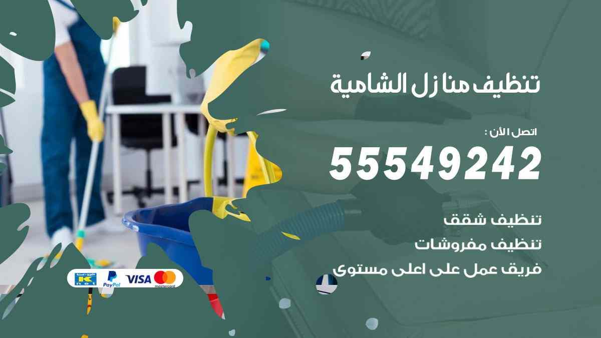 تنظيف منازل الشامية