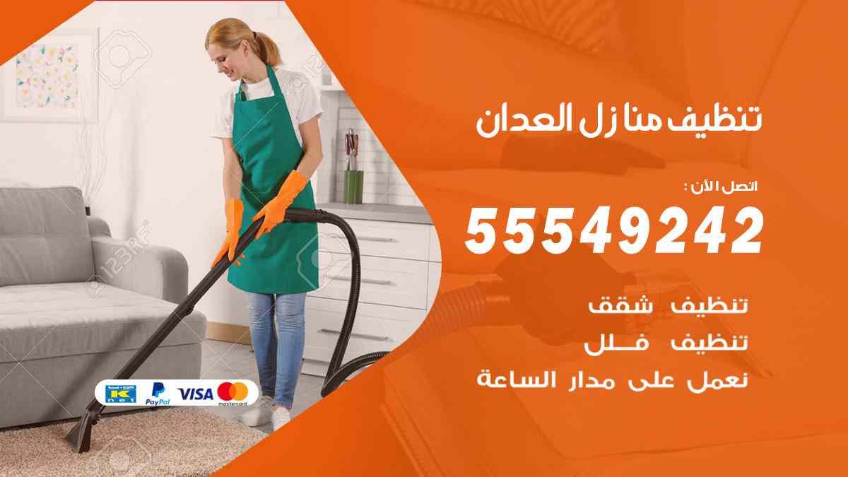 تنظيف منازل العدان