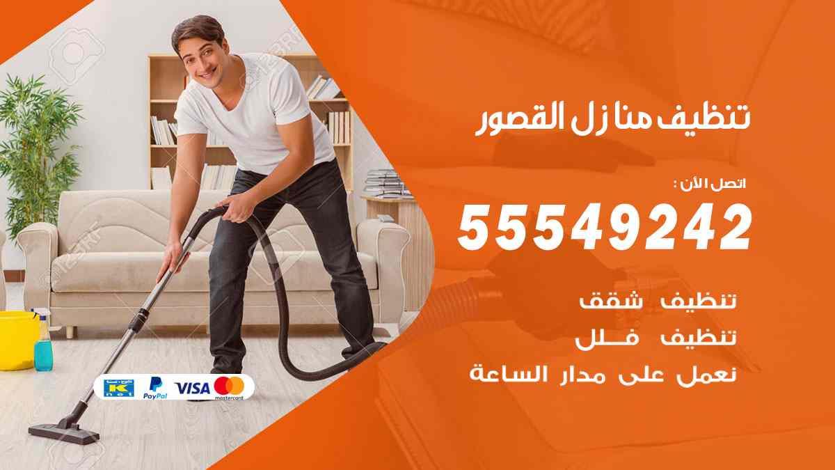 تنظيف منازل القصور