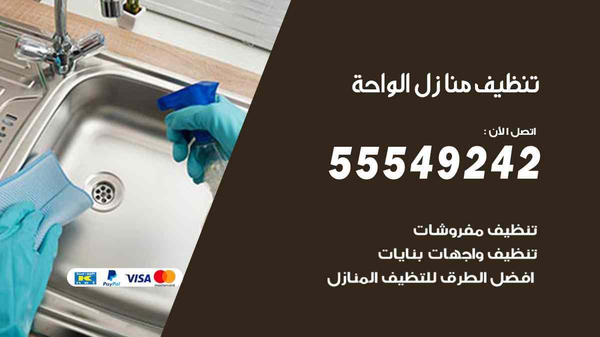 تنظيف منازل الواحة