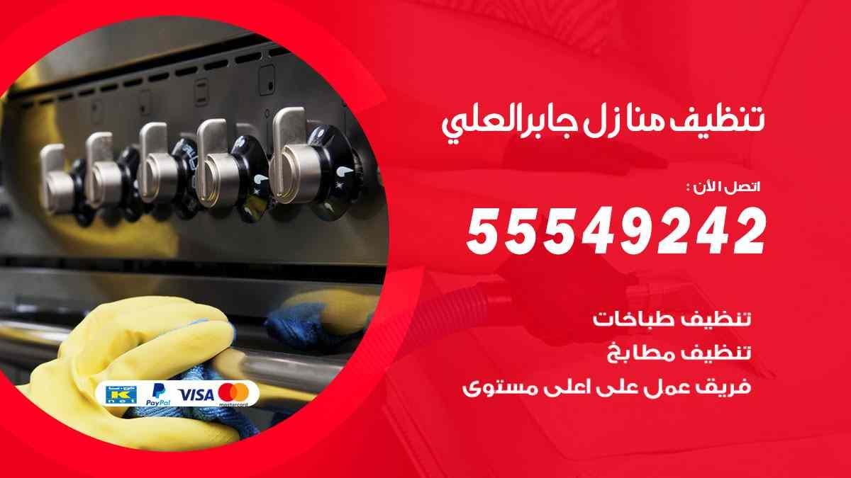 تنظيف منازل جابر العلي