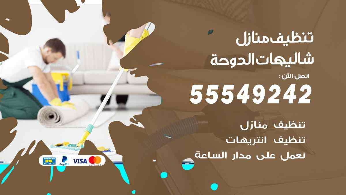 تنظيف منازل شاليهات الدوحة