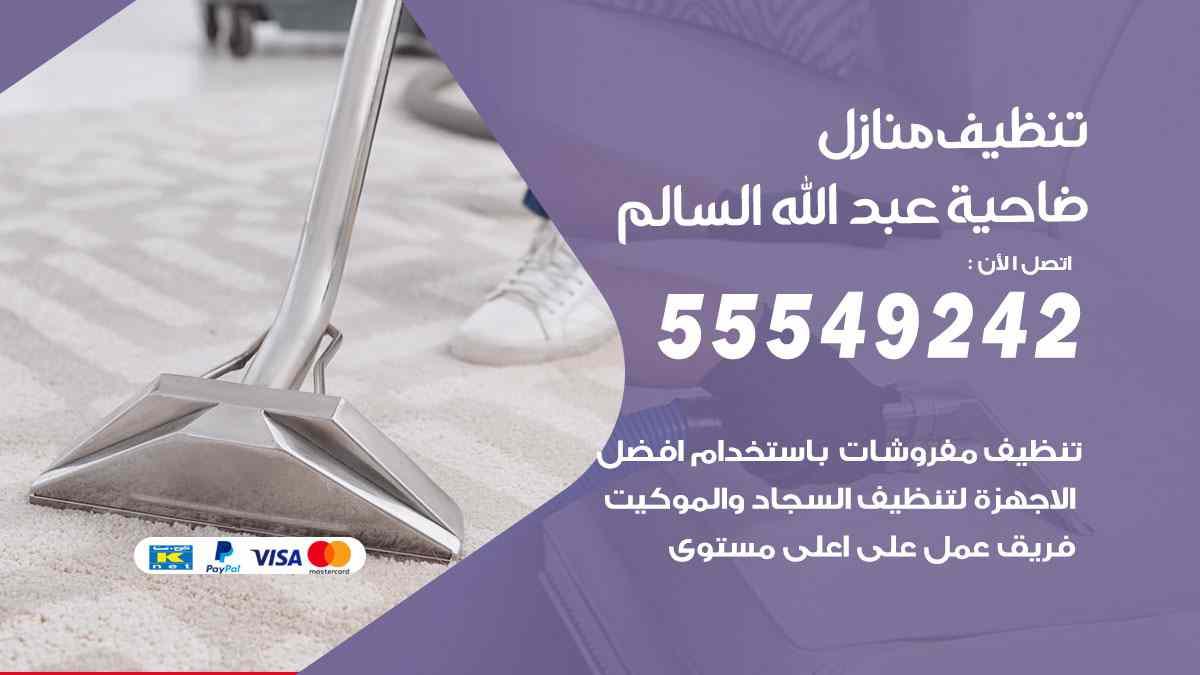 تنظيف منازل ضاحية عبدالله السالم