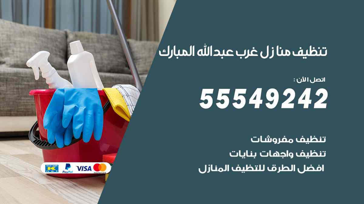 تنظيف منازل غرب عبدالله مبارك