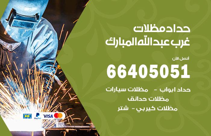 حداد مظلات غرب عبد الله المبارك