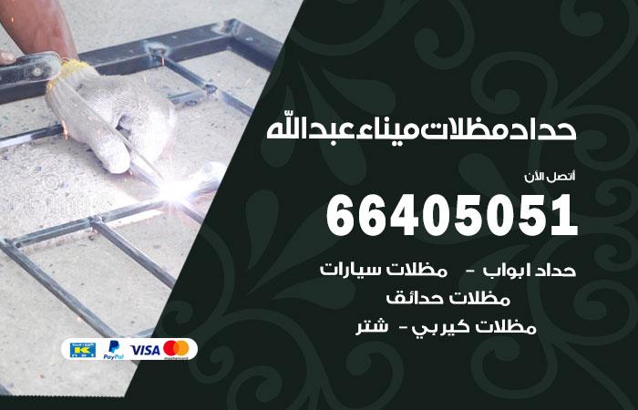 حداد مظلات ميناء عبد الله