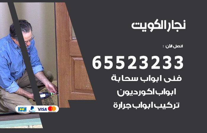 نجار أثاث مدينة الكويت