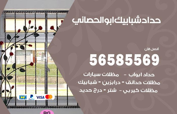 رقم حداد درج حديد ابوالحصاني