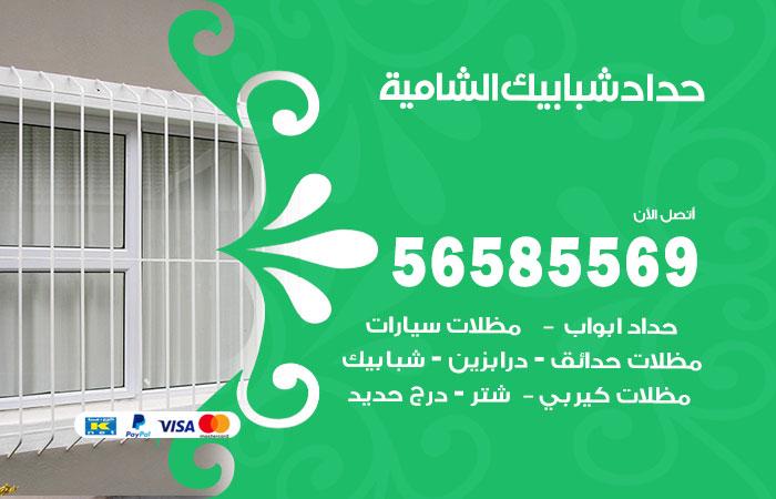 رقم حداد شبابيك الشامية