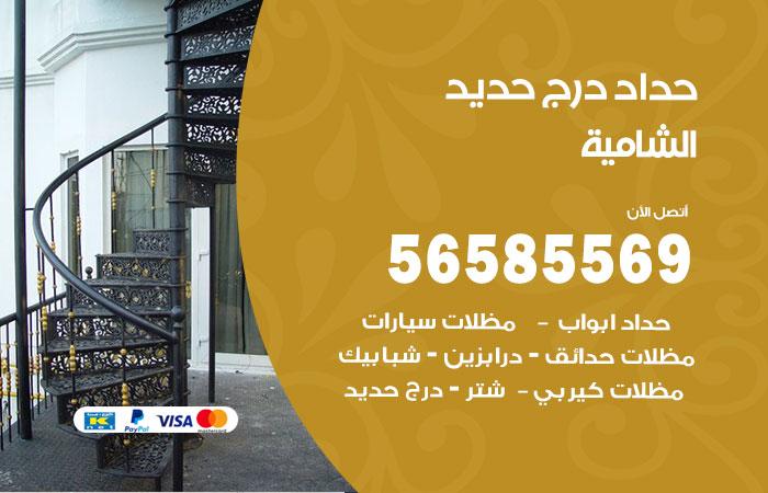 رقم حداد درج حديد الشامية
