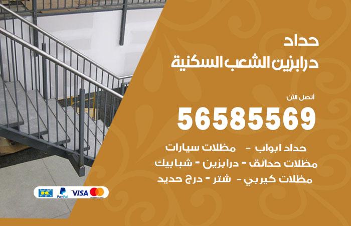 رقم حداد درابزين الشعب السكنية
