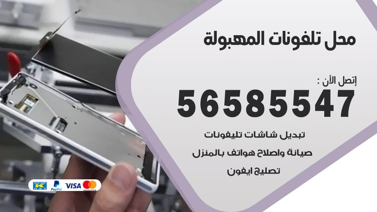 رقم محل تلفونات المهبولة