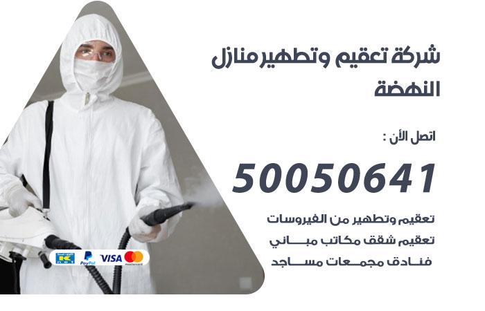 شركة تعقيم وتطهير منازل النهضة