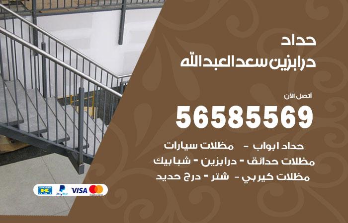 رقم حداد درابزين سعد العبدالله