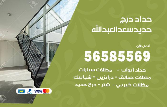 رقم حداد درج حديد سعد العبدالله