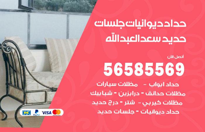 فني حداد ديوانيات سعد العبدالله