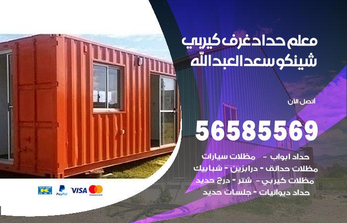 فني حداد غرف كيربي سعد العبدالله