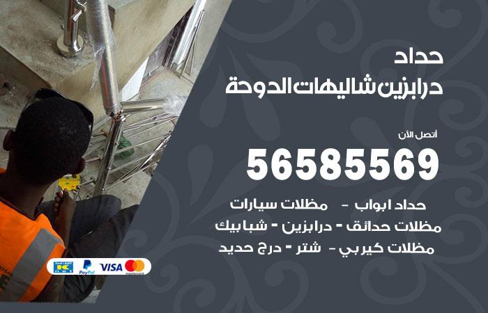 رقم حداد درابزين شاليهات الدوحة
