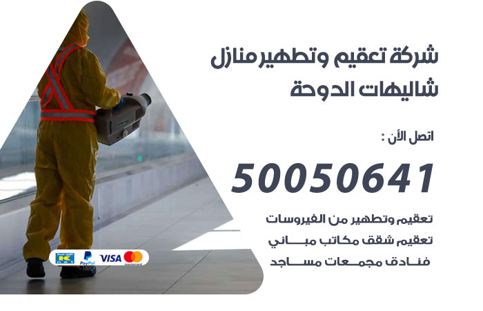 شركة تعقيم وتطهير منازل شاليهات الدوحة