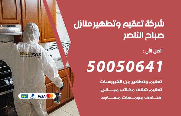 شركة تعقيم وتطهير منازل صباح الناصر