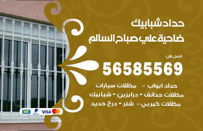 رقم حداد شبابيك ضاحية علي صباح السالم