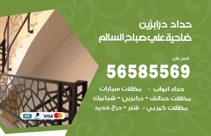 رقم حداد درابزين ضاحية علي صباح السالم