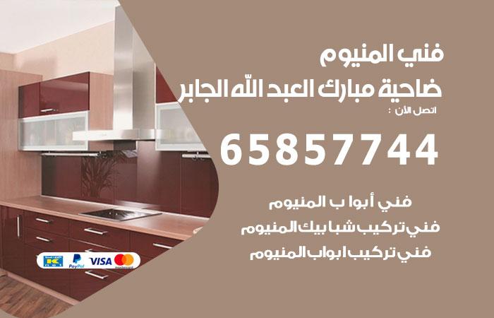 صيانة المنيوم فني محترف ضاحية مبارك العبدالله الجابر