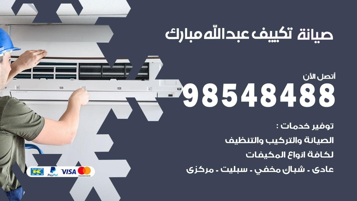 فني تصليح تكييف عبدالله مبارك