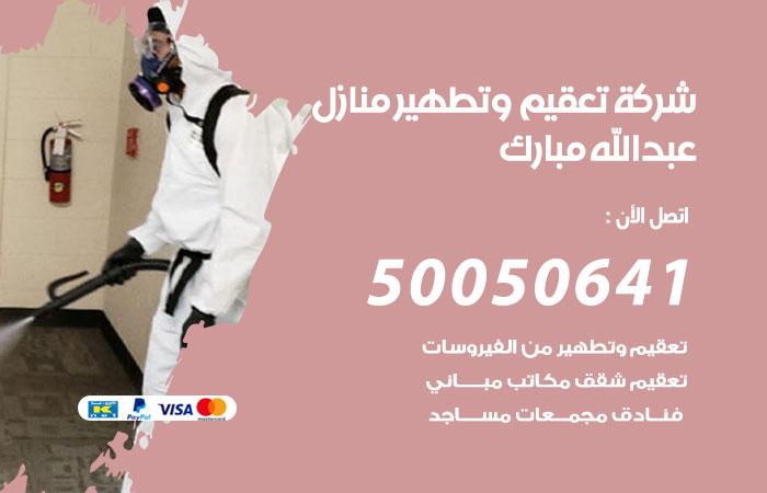 شركة تعقيم وتطهير منازل عبدالله مبارك